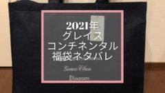 2021年グレイスコンチネンタル福袋ネタバレ☆中身激ヤバ!当たりの福袋だった〜♪