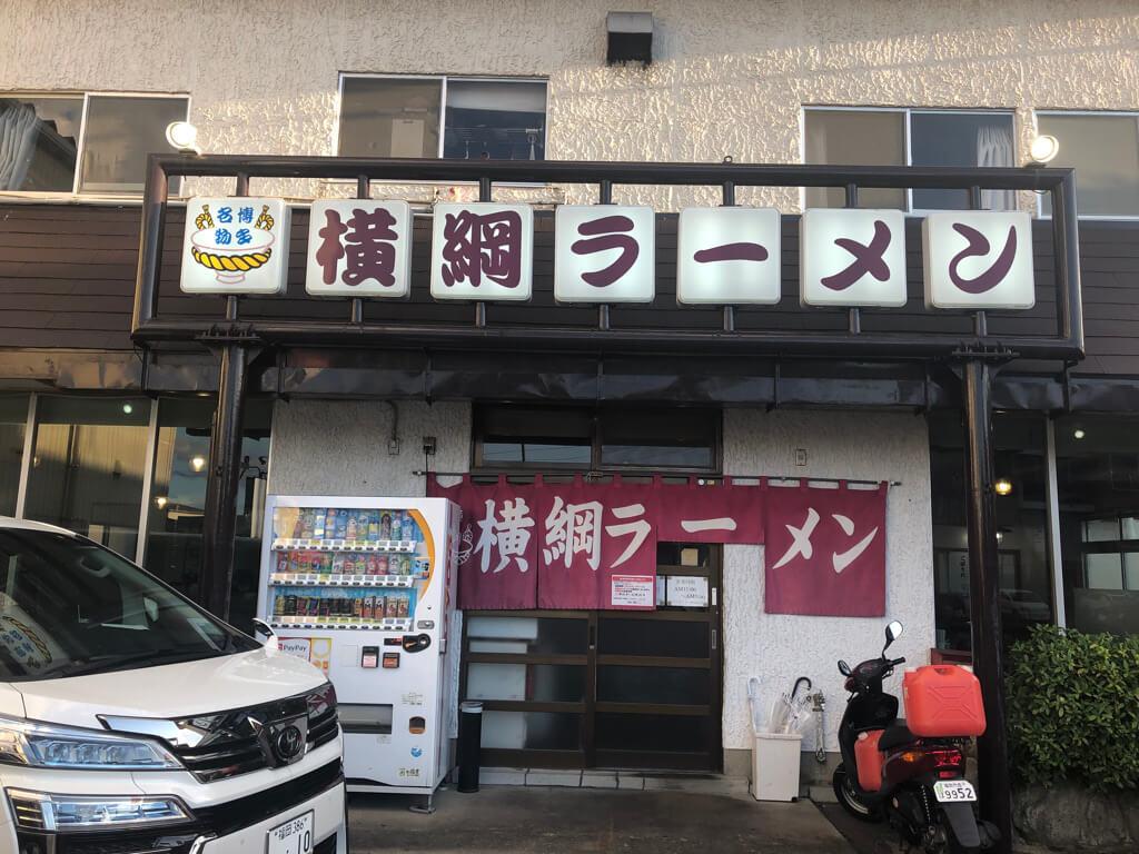 福岡 元祖 横綱ラーメン 口コミ 感想 まずい 美味しい コロナ 営業時間